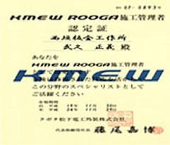 KMEW ROOGA施工管理者認定証