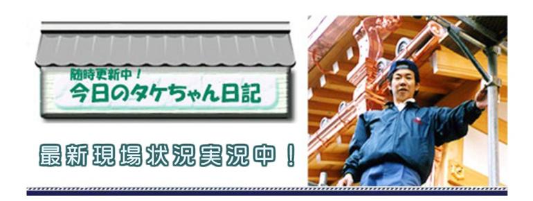 随時更新中!今日のタケちゃん日記 最新現場状況実況中!