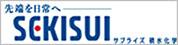 積水化学工業 株式会社