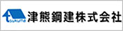 津熊鋼建 株式会社