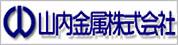 山内金属 株式会社
