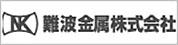 難波金属 株式会社