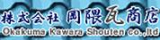 株式会社 岡隈瓦商店