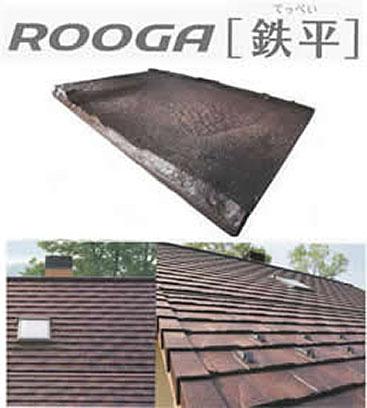 ROOGA [鉄平] (てっぺい)